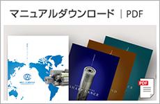 マニュアルダウンロード PDF