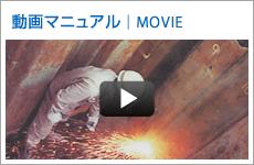 動画マニュアル MOVIE