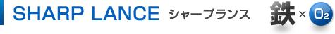 SHARP LANCE シャープランス 鉄×O2