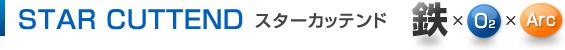 STAR CUTTEND スターカッテンド 鉄×O2×Arc