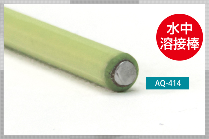AQ-414