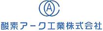 酸素アーク工業株式会社